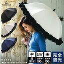 【傘SALE】完全遮光 遮光率100% 遮蔽率100% 1級遮光 超撥水 晴雨兼用 レディース ショ