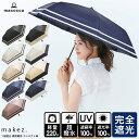 【傘SALE】完全遮光 遮光率100% 遮蔽率100% 1級