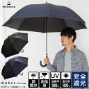 傘 完全遮光 遮光率100% 遮蔽率100% 1級遮光 超撥水 晴雨兼用 耐風骨