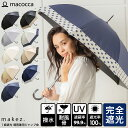【送料無料】傘 完全遮光 遮光率100% 遮蔽率99.9%以上 1級遮光 超撥水 晴雨兼用 レディー