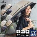 【送料無料】【2020年版】完全遮光 遮光率100% UV遮蔽率99.9%以上 日傘 晴雨兼用 ショ
