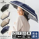 【送料無料】【2020年版】完全遮光 遮光率100% UV遮蔽率99.9%以上 日傘 晴雨兼用 折り