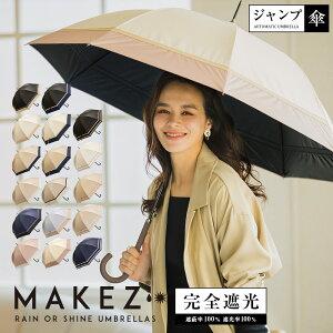 遮蔽率100% 晴雨兼用 傘 1級遮光 撥水 レディース ジャンプ傘 60cm