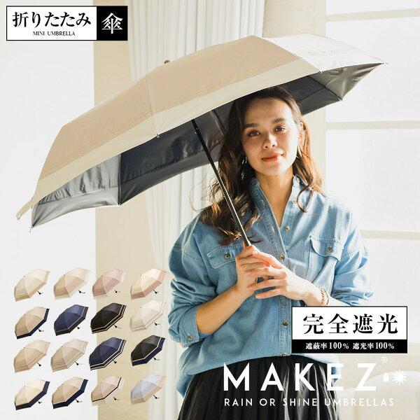完全遮光日傘遮光率100%遮蔽率100%晴雨兼用傘1級遮光撥水レディース折りたたみ傘55cm雨傘 makez.マケズブラックコー