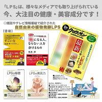 「LPS」は、様々なメディアでも取り上げられている今、大注目の健康・美容成分です!