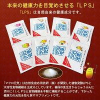 お徳用お肌ケアセット|特許成分免疫ビタミンLPS配合保湿クリームパントケアバランシングクリーム(50g)&植物発酵高濃度LPSサプリメントマクロ元気(30包)のお得な割引セット。身体の内から外からお肌ケアセット/美容・美肌・スキンケア
