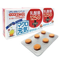免疫ビタミンLPSサプリメント「マクロ元気乳酸菌1250億プラス」(30粒)リポポリサッカライド(LPS)+高濃度乳酸菌(EC-12)+アスタキサンチン配合(マクロ元気シリーズ)