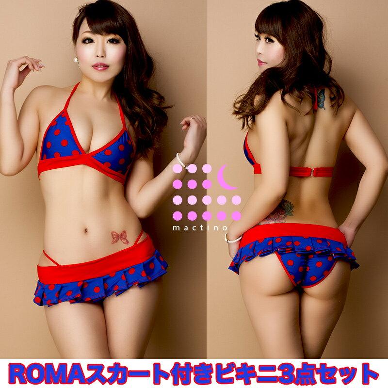 ROMACOSTUME正規品ローマコスチュームブラジルビキニプリーツスカート付き3ピースビキニセット?ブルードット