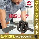 MADBULL(マッドブル)腹筋ローラー【送料無料】 腹筋マシーン エクササイズローラー ダイエット...