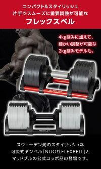 フレックスベル2kg刻み32kg
