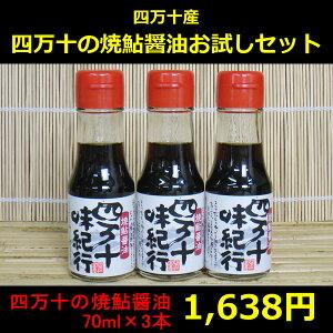 【いろいろ】「焼鮎」ベースの旨みを、調和させただし醤油です。【高知県高岡郡四万十町産】四...