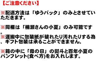 ゆうパック限定!送料込み!【母の日限定】楠瀬さんの百年小夏2L〜M/2.5kg