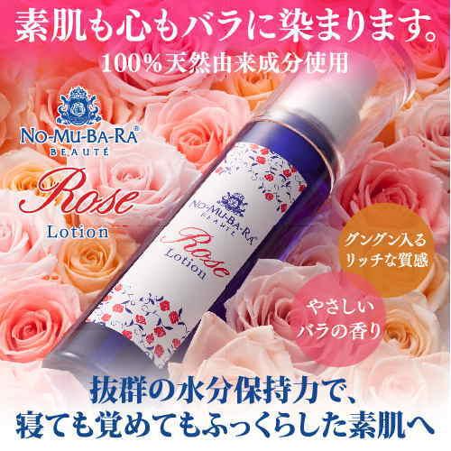 NO-MU-BA-RAボーテ ローズローション(化粧水)