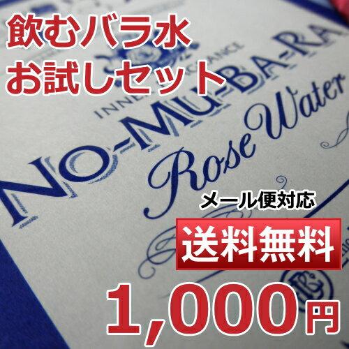 【メール便で送料無料】NO-MU-BA-RAお試しセット(5包入)