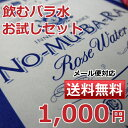 【メール便で送料無料】飲むバラ水飲むローズウォーター NO-...