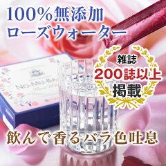 優雅なバラの香りに包まれるローズドリンク。【期間限定5包増量】NO-MU-BA-RA(ノムバラ)(30...