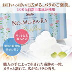 NO-MU-BA-RA(ノムバラ)ボンボン(砂糖菓子・キャンディー)(10粒入) 【バレンタインデー】【ホワイトデー】飲むバラ水,ローズウォーター,nomubara,バラサプリメント,のむばら,