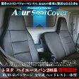 【送料無料!!】[Azur]フロントシートカバー トヨタ ハイエースバン 200系 DX/DX-GLパッケージ ヘッドレスト一体型【商用車 撥水 防水 難燃性素材】