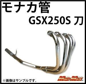 GSX250S刀用モナカ管/マフラーメッキ