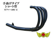 【送料無料!!】MADMAX製 ゼファー400/カイ(ZR400C) 手曲げ風 ショート管 ブラック