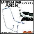 【送料無料!!】BEETテール仕様 JADE(MC23) メッキ ロングタンデムバー 40cmグラブバー/タンデムグリップ/ジェード/ジェイド/ロンタン