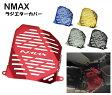 【送料無料!!】NMAX(N-MAX) アルミラジエターカバー ゴールド外装、水冷、ヤマハ、カスタム、EBJ-SE86J、ラジエーター、エヌマックス