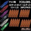MADMAXで買える「【送料無料!!】アルミ製 ロケットホイールナット 12×1.25 【各色】 20本入りロングホイールナット、ロケットバニー、レーシングナット、六角ナット、スパイクキャップ、ディッシュ、スポーク、フィン、メッシュ、ホイール、軽自動車、普通車」の画像です。価格は4,298円になります。
