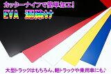 【送料無料!!】雅 国産 EVA泥除け(マッドフラップ) 2MM 600×2500 各色