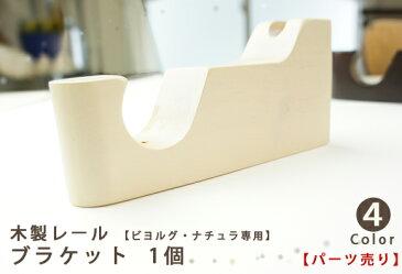 《即納可》木製カーテンレール /ビヨルグ&ナチュラ専用/ ブラケット 1個