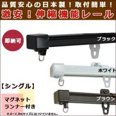 伸縮カーテンレール/サイズ1.1-2.0mまで シングル 伸縮タイプのカーテンレールだから細かいサイ...