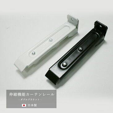伸縮カーテンレール 専用 付属品 ダブル ブラケット [1個 あす楽 《即納可》