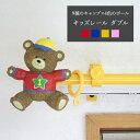 アイアンカーテンレール 子供部屋レール /ダブル/ 伸縮サイズ1.2m...
