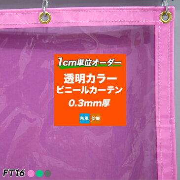 [サイズオーダー]ビニールシート 透明 ビニールカーテン ビニール シート カーテン PVC カラー かわいい オシャレ 間仕切り「ポピー」0.3mm厚【FT16】/ピンク・グリーン・グレー/[幅181〜270cm×丈451〜500cm]《約10日後出荷》