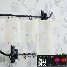 アイアンレール/小窓用/鍛