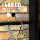 LABRICO ラブリコ 本棚 机 カウンター下 子供 壁一面 テレビ 壁掛け diy 洗面所 キッチン クローゼット 間仕切り 有孔ボード 柱 棚 壁 洋服 収納 おしゃれ ハンガーパイプ 男前 棚柱 ウォール らぶりこ LABRICO アイアン 伸縮アイアンロッド L 幅110〜190cm