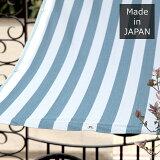 日本製 日よけ シェード UVカット マンション ベランダ スクリーン 日よけ 窓 サンシェード オーニングシェード 庭 ウッドデッキ 紫外線「シエスタ/ストライプ」[約幅180 丈270cm]《即納可》