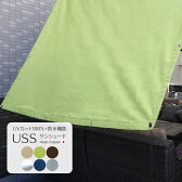 [サイズオーダー] カラーズオリジナル 日よけサンシェード / ウルトラサンシェード「Ultra+SS」 幅91〜180×丈30〜180cm/ 紫外線100%カット 《約10日後出荷》〈オーニング 雨よけ 防水 すだれ ウッドデッキ ベランダ キャンプ 紫外線予防 省エネ 節電 エコ〉