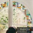 窓ガラスフィルム 窓 目隠し シート ステンドグラス ガラス フィルム ガラスシート 窓シート 窓フィルム 日よけ 窓飾りシート ステンドガラス おしゃれ 浴室 ウィンドウフィルム/リップアート/コラージュ/幅60×高さ91cm《即納可》