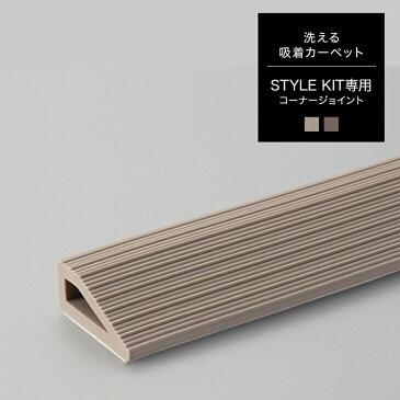 洗える吸着タイルカーペット/スタイルキット「STYLE KIT」 専用見切り材 1m 4本セット《約5日後出荷》[カーペット 端の処理 mikirizai]