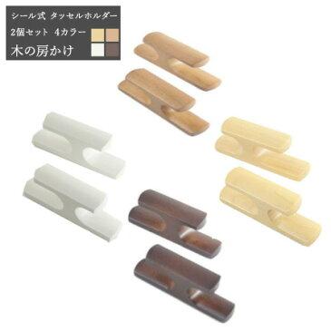 カーテン 房掛け[タッセルホルダー] 木の房かけ テープ式 2個セット 雑貨 アクセサリー ナチュラル系 木製 カントリー調 在庫品
