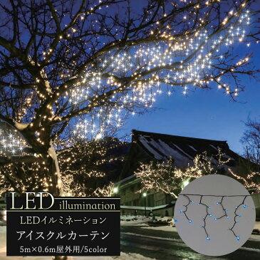 [8%OFFクーポン配布中×マラソン]イルミネーション LED アイスクルカーテン [クリスマス led 屋外 ライト クリスマスツリー 飾り オーナメント ライトアップ ホワイト レッド グリーン ブルー 白 青 緑 赤 電球色 豪華] 《5日後出荷》