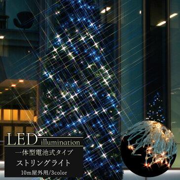 イルミネーション LED ストリングライト 電池式 10m [クリスマス led 屋外 ライト クリスマスツリー 飾り オーナメント ライトアップ ホワイト ブルー 白 青 電球色 豪華] 《5日後出荷》