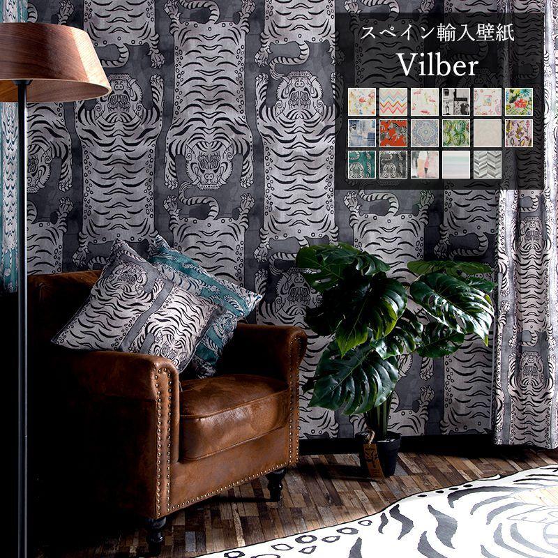 壁紙 輸入壁紙 スペイン ブランド Vilber 即納可 インポート壁紙