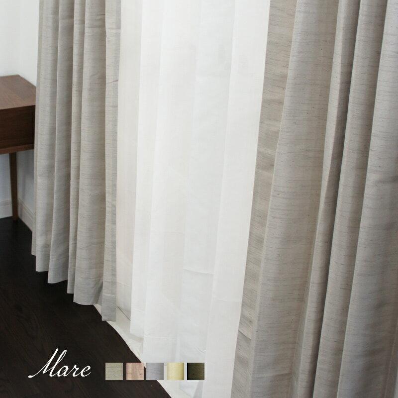 [サイズオーダー]カーテン 防炎/●マーレ/【AB405】 幅101〜200 丈201〜260cm[1枚]1cm単位でサイズオーダーカーテンレール [洗える curtain 通販 北欧 書斎 UVカット ピンク] 日本製 OKC