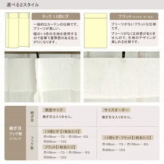 [サイズオーダー]カーテンレースカーテンレース刺繍フラワー「サシェシリーズ」/●ラベンダー/【CH728】幅251~300×丈251~260cm[1枚]《約10日後出荷》