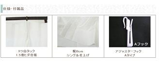 [サイズオーダー]レースカーテン/ミラーカーテン/サラクール/●アネット/【RB241】幅201~250×丈251~300cm[1枚][UVカット効果省エネエコ断熱/冷暖房効率アップフルダル糸]《約10日後出荷》