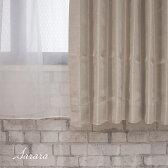 《即納可》 ふわり 風にそよぐ ナチュラル ボイルレース 防炎カーテン/●さらら-sarara-/【RB405】日本製 幅100×223cm2枚組 幅150×223cm1枚/幅200cm×223cm1枚 ナチュラル テイスト ボイルレース