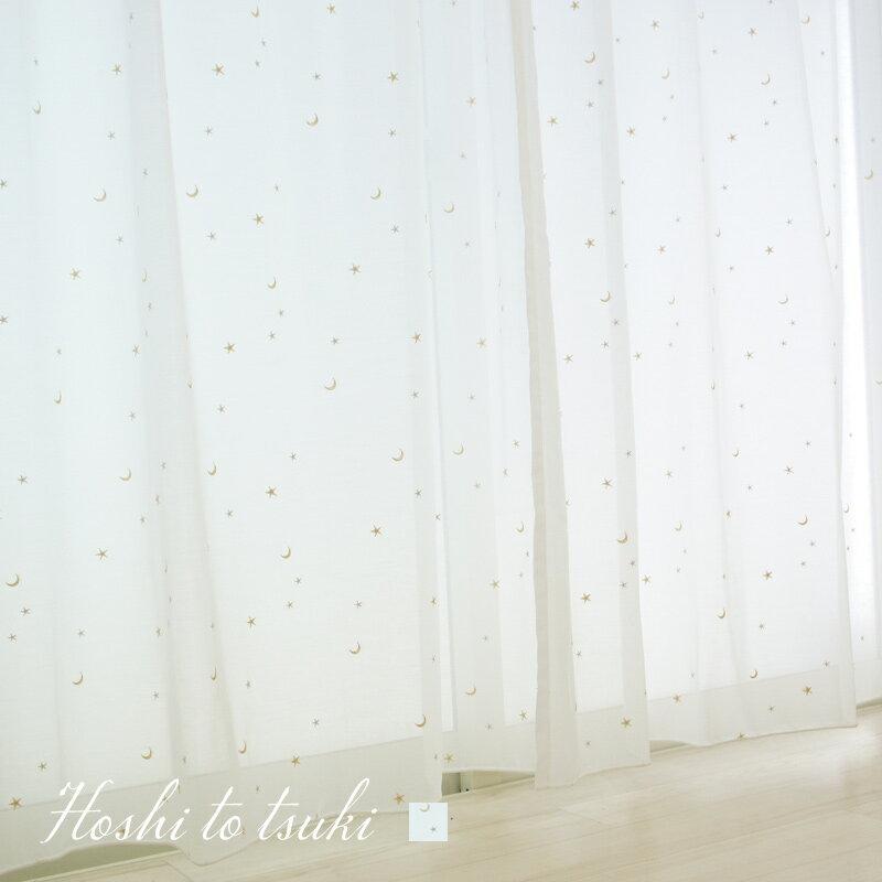 [全品1000円OFF×マラソンクーポン]カーテン レース/●星と月/刺繍入りボイルレース【RH412】 幅100cm×丈103・133cm[2枚組] 幅150cm×丈176/198cm[1枚]星柄 レースカーテン ホシトツキ かわいい おしゃれ ガーゼ風 ナチュラル 洗える 大人ナチュラル CSZ