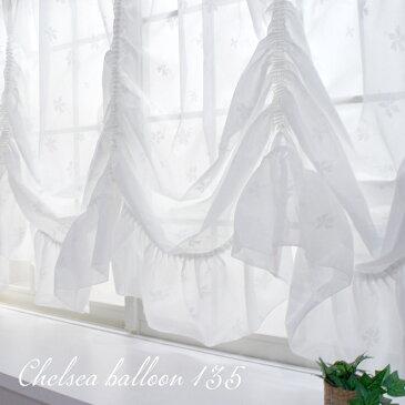 カーテン 出窓 出窓用レースカーテン ミラーレースカーテン 遮像 花柄 フリル/●チェルシー/バルーン/135cm丈《即納可》