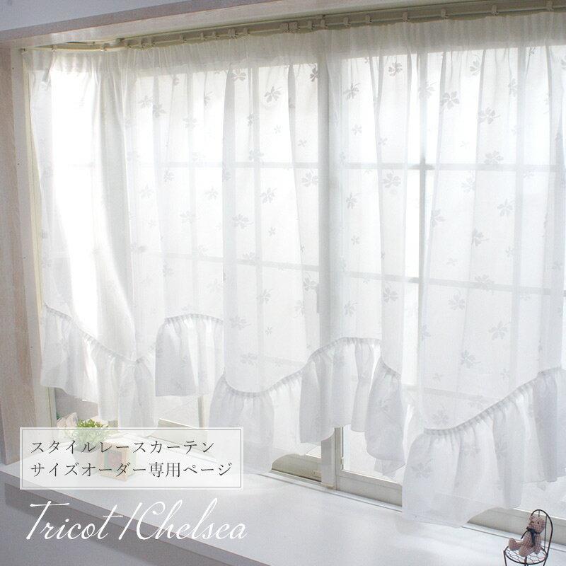 [全品10%OFF×セールクーポン][サイズオーダー]出窓 カーテン /スタイルレースカーテン/巾〜400cm/丈〜200cm/アーチ/ストレート/Wスカラップ/Mスカラップ/[トリコット/チェルシー]日本製 OKC5
